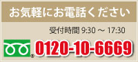 お問合せ電話番号は0120-10-6669